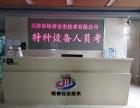 天津零基础学叉车教练一对一交,天车锅炉压力容器压力管道