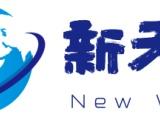 新天地国际供应链管理北京有限公司