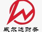 苏州平江区注册公司代理记账 代办公司变更 代办注销