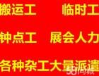 承接上海传单派发 投递 会展充场 保安 临时工