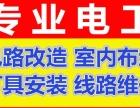 青岛市南区专业维修安装电路开关插座灯具吊灯水晶灯