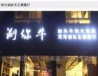 涮你牛龙龙音乐餐厅-潮汕火锅-新乡较好吃的火锅