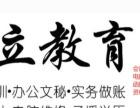 单县墨立教育温馨提示会计从业网上报名截止到30号