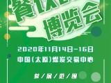2021中国太原餐饮食材博览会