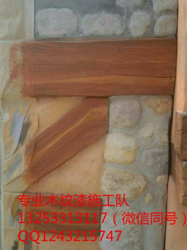福州外墙木纹漆施工 钢架混凝土基面木纹漆施工方法怎样