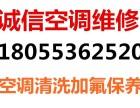 芜湖振兴维修空调/ 上门快 技术好 收费低 修不好不收费
