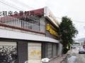 仙足岛东一区住宅小区沿街商铺 精装修