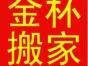 郑州面包车搬家拉货