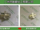 广东铝材镜面抛光液 铝合金光亮剂 环保抛光剂