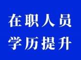 湖北武汉高起专 专升本