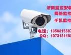 济南高新区监控安装 济南高新区安装监控 济南监控