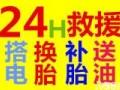 武汉24小时道路救援,流动补胎,搭电送油,