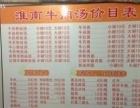 安徽最出名的小吃要数淮南牛肉汤啦