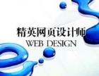 上海网页设计培训小班,卢湾wed网页前端培训速成班