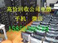 苏州园区青剑湖高价上门回收而是笔记本,台式机,显示器,服务器