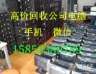 苏州阳山高价上门回收二手公司电脑,笔记本,显示器,打印机等