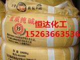 山东海化 品质保证 送货到厂 轻质 重质纯碱  欢迎电询