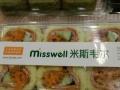 米斯韦尔蛋糕店加盟终身免费技术培训