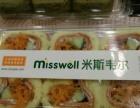 米斯韦尔蛋糕店品牌商家