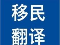 移民签证材料翻译-大连寰宇专业翻译公司