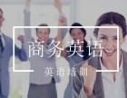 英語培訓,商務英語口語,酒店英語培訓