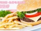 2018创业好项目-滨州免费汉堡加盟