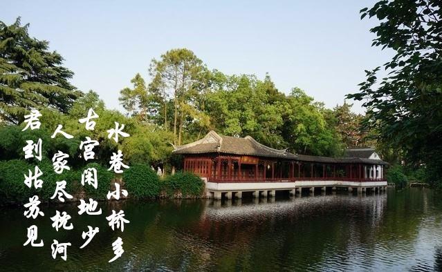 苏州园林.jpg