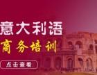 上海意大利语学校 严选师资 丰富课程