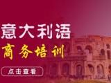 廣州意大利語培訓課 外教授課告別中式啞巴意語