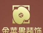 晋城市金苹果装饰工程公司