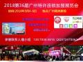 GFE第36届广州国际特许连锁加盟展 餐饮加盟展 教育加盟展