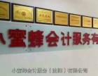 沈阳 商标注册 公司注册代理记账 纳税筹划