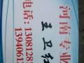 河南专业防水保温