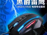 AJ 黑爵雷鹰 7键蓝光闪电版 电竞专业游戏鼠标 有线 呼吸