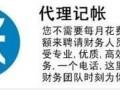 南阳纳税申报 解决税务难题,税务筹划,提供税务咨询