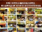 九江柠檬工坊加盟,四季热销,公司全程扶持开店