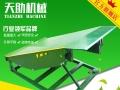 聊城液压登车桥 固定式装卸平台 电动升降月台