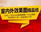 上海黃浦室內設計培訓學校 CAD 3D Vray 軟裝裝潢