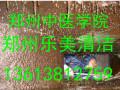保洁公司郑州乐美清洁公司