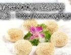 鸡泽黄桥烧饼学习选哪家 王广峰小吃糕点培训学校值得信赖