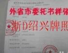 专业咨询浙D委托书,过户,提档.代交罚款,转籍,补证。