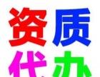 建筑资质代办,建筑工程总承包资质办理,贵州资质代办