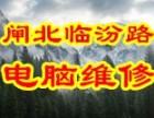 上海闸北临汾路电脑上门diy装机硬盘U盘数据恢复维修网络布线