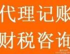 宁乡专业代理记账宁乡专业做账报税12年