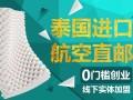 ADUDE泰国乳胶枕/垫批发+零售+加盟