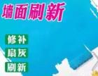 上海墙面粉刷墙面翻新墙面刷新刷墙服务