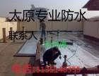 太原兴华街专业安装水电暖,房屋防水补漏,更换水龙头