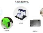 专业3D打印,超低价接单中,采用进口光敏树脂欢迎来图询价