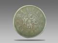 古钱币清末民国时期钱币鉴定交易欢迎咨询