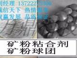 厂家直销粘结剂-保定万鼎矿粉球团粘结剂-成本低使用便捷
